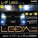 VOXY ヴォクシー ZRR70/ZRR80(純正LEDヘッド) LEDハイビーム 4200ルーメン 一体型 CREE 6500k/5000k オールインワン HID級 レダ LA02 HB3 AutoSite