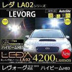 レヴォーグ WRX S4/STi専用 LEDハイビーム LA02 4200ルーメン 一体型 CREE LED 6500k/5000k オールインワン 12v HID級 HB3 LED角度調整説明書付き LEDA