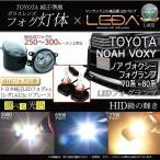 ノア ヴォクシー 70系 80系 純正LEDフォグ交換用 TOYOTA純正互換フォグ灯体+レダLA02 H16 LEDフォグランプ 一体型 CREE LED 6500k/5000k/2700k LEDA