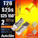 送料無料 80w 最強LEDウインカー T20 S25s(S25_180°) S25_150° 高輝度 12v 普通車専用 LED アンバー 無極性 T20ピンチ部違い オートサイト/AutoSite