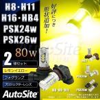 80w イエローfog LEDフォグランプ H8 H11 H16 HB4 PSX24w PSX26w 高輝度LEDバルブ SAMSUNG [簡単取付] 無極性プロジェクターレンズ搭載 12v 普通車用 送料無料