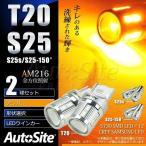 LED ウインカー T20 S25s(S25_180°) S25_150°CREE SUMSANG 12v対応 アンバー 無極性 T20ピンチ部違い シングル