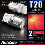 ショッピングLED 送料無料 T20 ダブル 赤 ブレーキランプ ストップ テール SAMSUNG & CREE LED 12v用 高品質バルブ 純正球サイズ 約44mm 普通車用 AutoSite AM216/T20 レッド