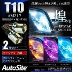 送料無料 T10 LEDポジション ナンバー灯 ルームランプ サイドウインカー等に ホワイト・クールブルー・ピンクパープル・アンバー 2球入 12v キャンセラー内臓