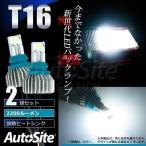 【期間限定ポイント2倍】新世代 LEDバックランプ T16 高効率放熱ヒートシンク搭載 ウェッジ球 12v 普通車 無極性 LED バックランプ 6000k AM222 オートサイト