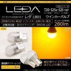 LED ウインカー T20 S25s S25_150°レダLB01 12v アンバー 無極性 T20ピンチ部違い シングル S25s 180°平行ピン