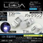 T16 T20 バックランプ/クールホワイト LEDレダLB01 LEDA 台湾製 純正球ほぼ同サイズ 12v専用 AutoSite LEDバルブ ハイブリッド車対応