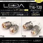 LEDレダLB02 T16 T20 バックランプ 6500k 純正球サイズ 信頼性の高い台湾製 12v専用 AutoSite LEDバルブ フィリップス PHILIPS LED