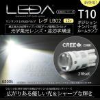 ショッピングLED T10 ポジション ナンバー灯 ルームランプ  車幅灯 スモール 番号灯 ライセンス LED レダLB02