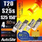 送料無料 80w 最強LEDウインカー4球&ハイフラ防止ウインカーリレーセット T20 S25s(S25_180°) S25_150° オートサイト/AutoSite