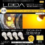 ウインカーセット LED レダLB01 4球(ICウインカーリレー EP-8 付)T20 S25s S25_150°12v LED アンバー 無極性 T20ピンチ部違い シングル ウェッジ球