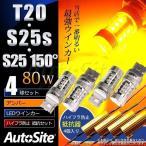 ショッピングLED LEDウインカー ハイフラ防止 抵抗器 80w  T20 S25s(S25_180°) S25_150° 4球&抵抗 オートサイト/AutoSite