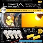 ウインカー(フロント リア)セット LEDレダLB01 お得4球(抵抗器付)T20 S25s S25_150°12v LED アンバー 無極性 T20ピンチ部違い シングル ウェッジ球(W3×16d