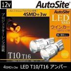 ショッピングLED LED ウインカー T10/T16 アンバー 4SMD シングル 12v AutoSite