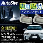 送料無料 レクサス IS 200t/250/300h/350 ASE30/AVE3♯/GSE3♯ 専用設計LEDドアランプセット純正ユニット交換タイプ 白 LED18球 全面照射 LEDカーテシランプ