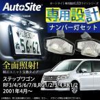 ショッピングステップワゴン ステップワゴン RF,RG,RK 専用 LEDナンバー灯セット 純正ユニット交換タイプ 白 LEDライセンスランプ 2001年4月〜