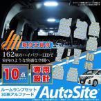 今だけ ハンディリムーバー も アルファード/ヴェルファイア 30系 LEDルームランプセット 専用設計 10点set 白色(ホワイト) LED162球 ハイパワーLED 5050 SMD