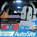 30系プリウス 40系プリウスα LEDルームランプセット 専用 8点set LED138球 ハンディリムーバー付