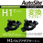 HIDバルブ交換用 H1バルブ変換アダプター(C-TYPE) 2個set 純正ソケットの替わりに AutoSite DIY
