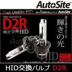 高品質 D2R専用 AutoSite HIDバルブ /純正バルブ交換用 12v/24v対応 35w/55w 6000k 8000k