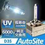 安心1年保証 D3S 35W 6000k HID 純正交換用 HIDバルブ 純正バルブ D3 キセノン ディスチャージ 輸入車 外車 純正サイズ UVカットクリスタルガラス使用