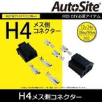 H4メス側コネクター HID 防水カプラーコネクター H4Hi/Lo 純正コネクター 純正端子付き左右2個set AutoSite DIY