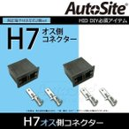 H7オス側コネクター HID 防水カプラーコネクター 純正コネクター 純正ギボシ端子付き左右2個set AutoSite DIY