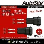 防水カプラーコネクター H8・H9・H11・H16/オス HID加工用 純正コネクター 純正ギボシ端子付き左右2個set 補修に AutoSite DIY