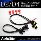 ショッピングLED LED取付用 D2/D4 専用配線セット D2S/D4S 純正バラスト接続 オートサイト/AutoSite DIY部品