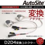 D2D4変換コネクター 変換アダプター シールド HID電磁波を防護 防水 D2S/D2R/D2C D4S/D4R/D4C 12v24v 35w/55w対応 2本