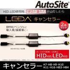 球切れ警告灯 不具合対策 LEDキャンセラー/ LEDA(レダ)・HID兼用 球切れ警告灯 対策/BMW ベンツなど欧州車や国産車 対応 12v AutoSite