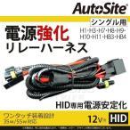 送料無料 電源強化リレーハーネス H1・H3・H7・H8・H9・H10・H11・HB3・HB4 バッテリーから電源供給で電源安定的に! 12v用 HID AutoSite ちらつき防止DIYパーツ