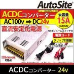 ACDCコンバーター 100V→24V 直流安定化電源 配線付き ADJ調整付  HID LED 防災/キャンプ/アウトドア AutoSite