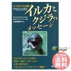 Yahoo!癒やしのデパートAsatsuyu【決算セール 最大2万円OFF】 コルテPHIエッセンス イルカとクジラのメッセージ