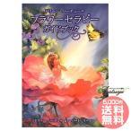 Yahoo!癒やしのデパートAsatsuyu【決算セール 最大2万円OFF】 フラワーセラピーガイドブック