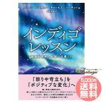 Yahoo!癒やしのデパートAsatsuyu【決算セール 最大2万円OFF】 インディゴレッスン