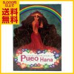 Yahoo!癒やしのデパートAsatsuyu【決算セール 最大2万円OFF】 PUEO HANA プエオ ハナ