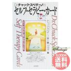 Yahoo!癒やしのデパートAsatsuyu【12月限定セール】セルフ・セラピー・カード