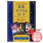 Yahoo!癒やしのデパートAsatsuyu【決算セール 最大2万円OFF】 プトレマイオス式星座オラクルカード