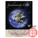 Yahoo!癒やしのデパートAsatsuyu【決算セール 最大2万円OFF】 シンクロニシティカード