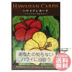 Yahoo!癒やしのデパートAsatsuyu【決算セール 最大2万円OFF】 ハワイアンカード