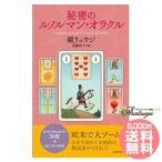 Yahoo!癒やしのデパートAsatsuyu【決算セール 最大2万円OFF】 秘密のルノルマンオラクル