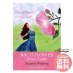 Yahoo!癒やしのデパートAsatsuyu【決算セール 最大2万円OFF】 バッチフラワー・オラクルカード