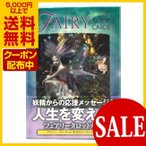 Yahoo!癒やしのデパートAsatsuyu【12月限定セール】フェアリータロットカード