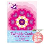 Yahoo!癒やしのデパートAsatsuyu【決算セール 最大2万円OFF】 トゥインクルカード