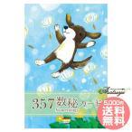 Yahoo!癒やしのデパートAsatsuyu【セール】357数秘カード