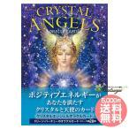 クリスタルエンジェルオラクルカード 日本語版説明書付   オラクルカードシリーズ