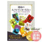Yahoo!癒やしのデパートAsatsuyu【12月限定セール】運命のルノルマンカード占い