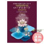 Yahoo!癒やしのデパートAsatsuyu【セール】ロータスカード