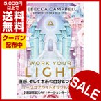 Yahoo!癒やしのデパートAsatsuyu【12月限定セール】ワークユアライトオラクルカード